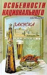 Книга Особенности национального застолья. Закуска