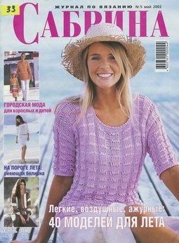 Сабрина №5 2002