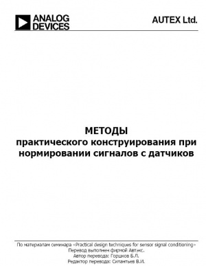 Книга Методы практического конструирования при нормировании сигналов с датчиков