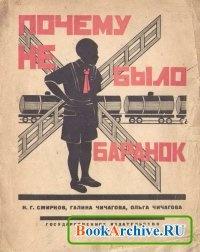 Книга Почему не было баранок