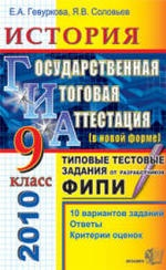 Книга ГИА - 2010 - История - 9 класс - Типовые тестовые задания - Гевуркова Е.А. Соловьев Я.В.