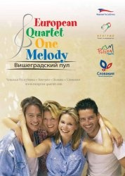 European Quartet, One Melody - Bишеградский пул