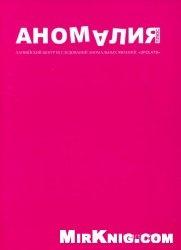 Журнал Аномалия плюс № 1 2001