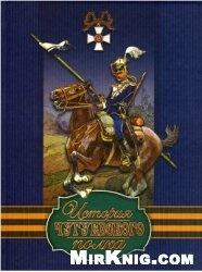 Книга История Чугуевского полка
