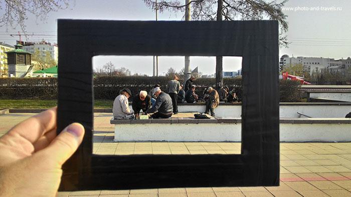 Фото 4а. Наверное, предыдущий вариант, все таки, смотрится лучше, поскольку там на снимке передана атмосфера: старики играют в шахматы на воле.