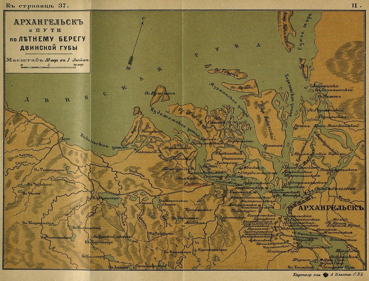 Архангельск и пути к летнему берегу Двинской губы,1899