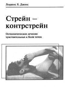Лоуренс Х. Джонс – Стрейн  –  контрстрейн – Остеопатическое лечение чувствительных к  боли точек