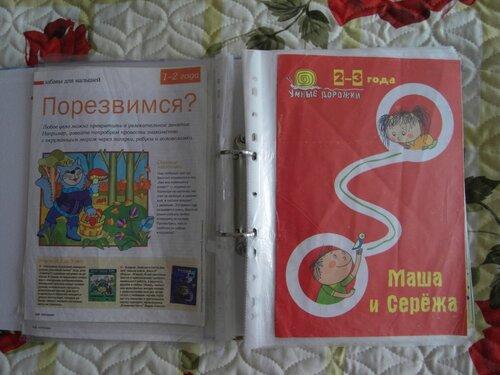 Книжка листалка для малыша