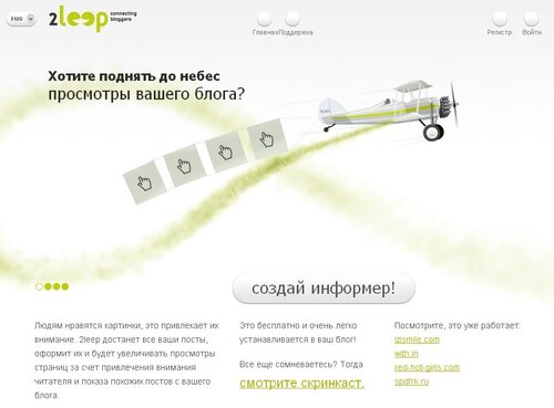 Сервис get.2leep.com... Как создать информер