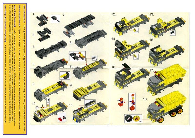 инструкция картинки схема лего