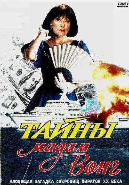 Тайны мадам Вонг DVD