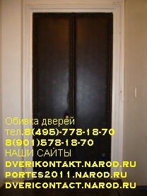 обивка дверей, обивка двери,dverikontakt.