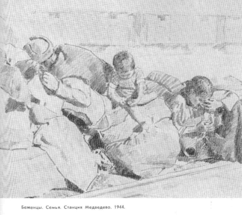 С.Уранова. Беженцы. Семья. Станция Медведево. 1944