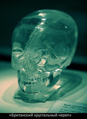 «Британский хрустальный череп».