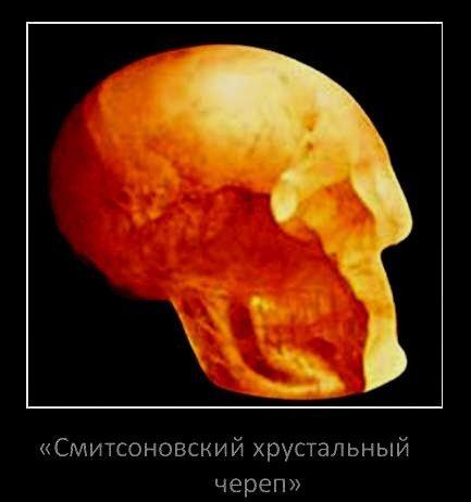 Смитсоновский хрустальный череп..