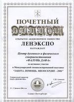 Фалуньгун -награды