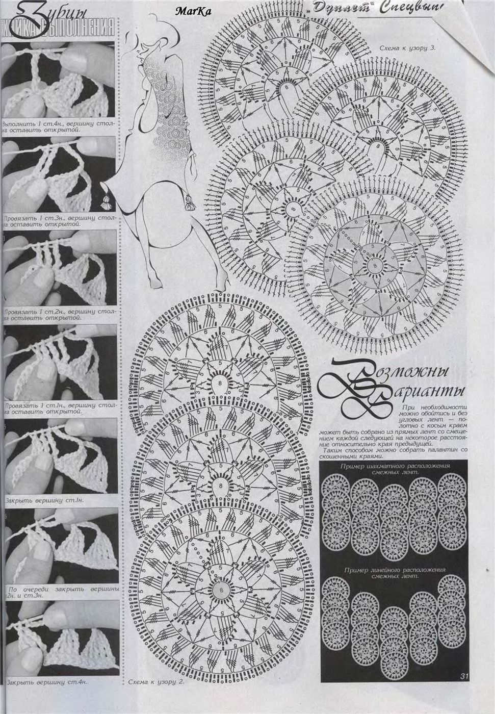 Дуплет журнал по вязанию ленточное кружево 32