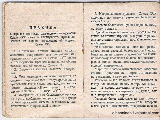 Третий лист орденской книжки с правилами получения льгот
