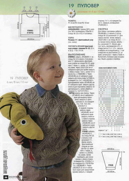 пуловер мальчик (500x700, 153Kb) .