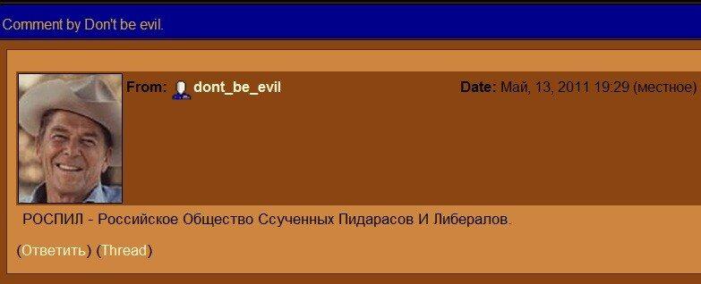 Don't be evil 2