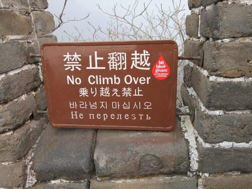 Не туристическая китайская стена Вызов!