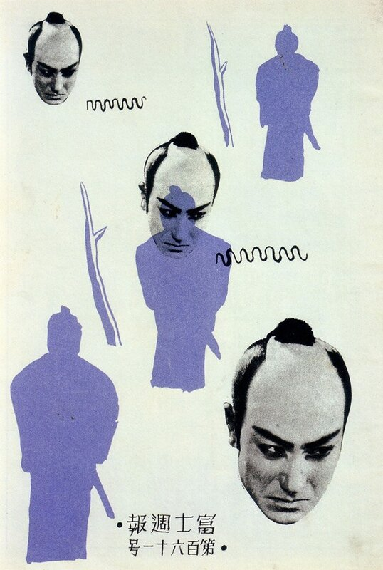 "Japanese graphic design from the 1920-30s.""Fuji Weekly"" cover, Aug 1930"
