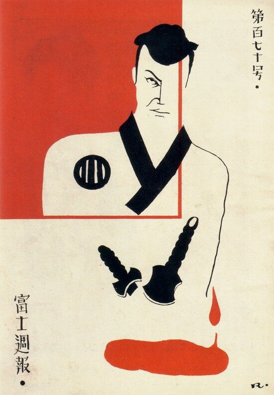 "Japanese graphic design from the 1920-30s.""Fuji Weekly"" cover, Oct 1930"