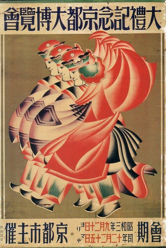 Japanese graphic design from the 1920-30s.Kyoto Гранд выставка, посвященная императорской коронации Showa, 1928
