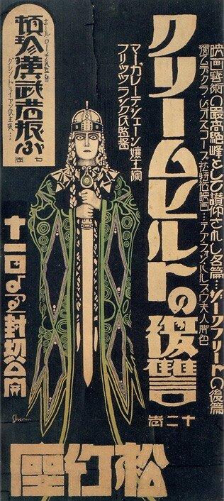 """Poster for """"Kriemhild's Revenge,"""" 1925"""
