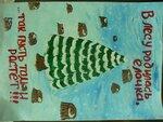 Кокорина Екатерина (рук. Кислицына Ирина Аркадьевна) - Пусть ёлочка в лесу растёт!