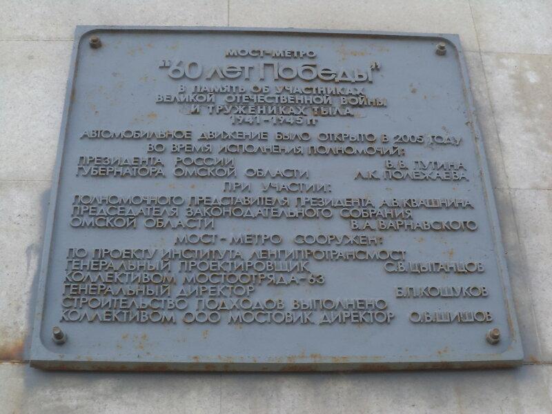Мост имени 60-летия Победы