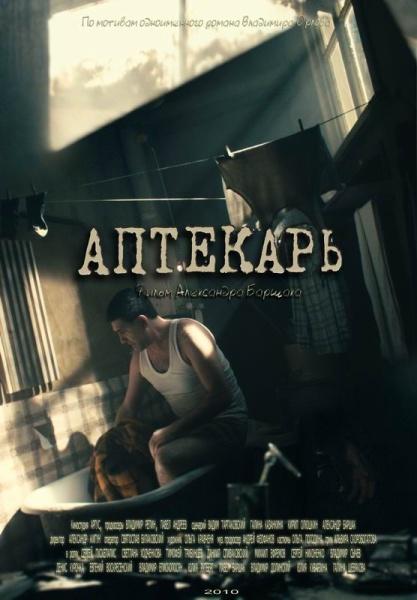 Аптекарь (2012) IPTVRip