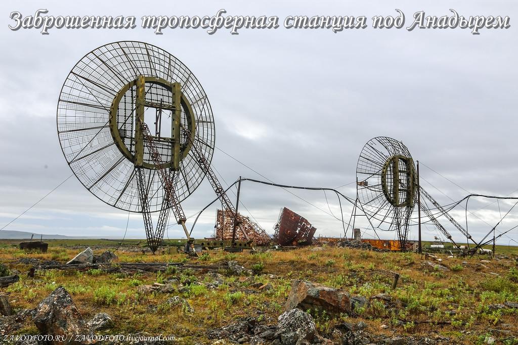 Заброшенная тропосферная станция под Анадырем.jpg