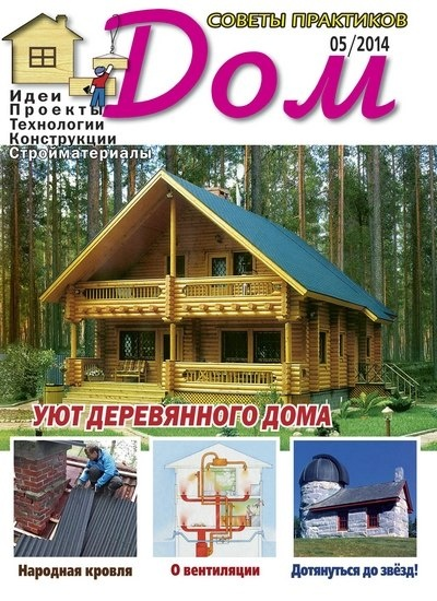 Книга Журнал : Дом №5 (май 2014)