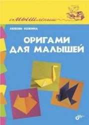 Книга Оригами для малышей