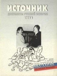 Журнал Источник: Документы русской истории №1 1999