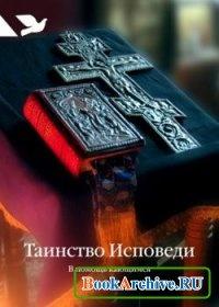 Книга Таинство Исповеди. В помощь кающимся