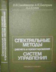 Книга Спектральные методы расчета и проектирования систем управления