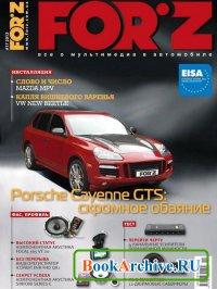 Журнал Forz №11 (ноябрь 2013)