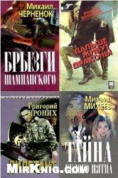 Книга Русский криминал. Книжная серия в 19 томах
