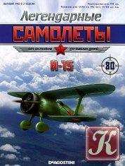 Книга Книга Легендарные самолеты № 80 2014