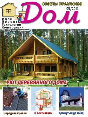 Журнал Журнал Дом №5 (май 2014)