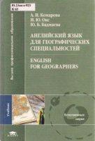 Книга Английский язык для географических специальностей pdf 123Мб