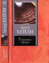 Книга В высших сферах