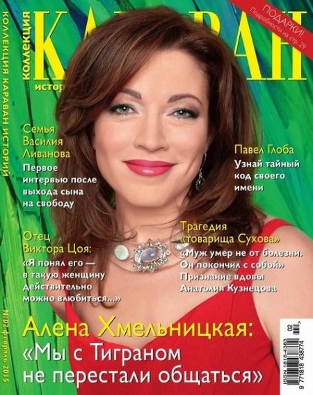 Книга Журнал: Караван историй. Коллекция №2 (февраль 2015)