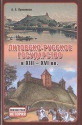 Книга Литовско-Русское государство в XIII-XVI вв