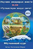 Книга Изучаем географию вместе или «Путешествуем вокруг света»
