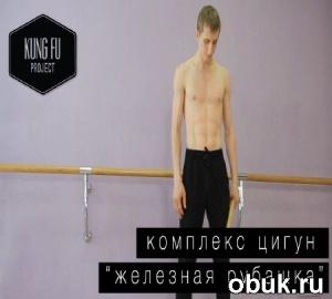 """Книга Комплекс цигун """"Железная рубашка"""" (2014) видео"""