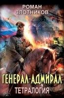 Книга Генерал-адмирал. Тетралогия
