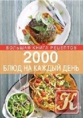 Книга Книга 2000 блюд на каждый день